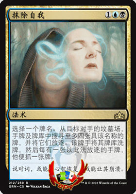 Mtg Guilds Of Ravnica Grn Chinese Unmoored Ego X1 Mint Card