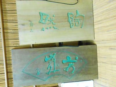 2 pcs SET Very Rare Japanese Vintage Solid Wooden Sculpture Signboard Kanban P8