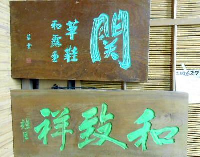 2 pcs SET Very Rare Japanese Vintage Solid Wooden Sculpture Signboard Kanban P1