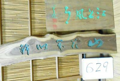 2 pcs SET Very Rare Japanese Vintage Solid Wooden Sculpture Signboard Kanban P0