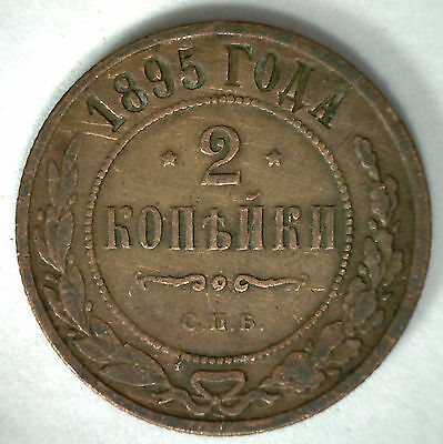 1895 Copper Russia Two Kopek 2 Cent Russian Empire Coin VF
