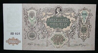 RUSSIA 5000 RUBLES CURRENCY TOKENS ISSUE SOUTH RUSSIA 1919 S419d