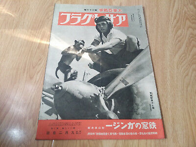WWII the Pacific War Magazine-Sep 1942-No 36 issue