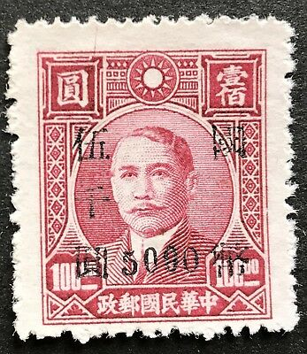 1948 China CNC Surch. $5000 on $100 (Last stamp bef introd Gold Yuan) MUH SG1048