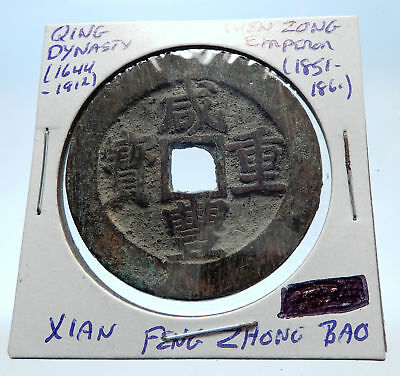 1851AD CHINESE Qing Dynasty Genuine Antique WEN ZONG Cash Coin of CHINA i73155