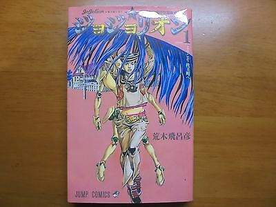JoJo's Bizarre Adventure JoJolion Vol.1 Original Manga Jump Comic Book Japan