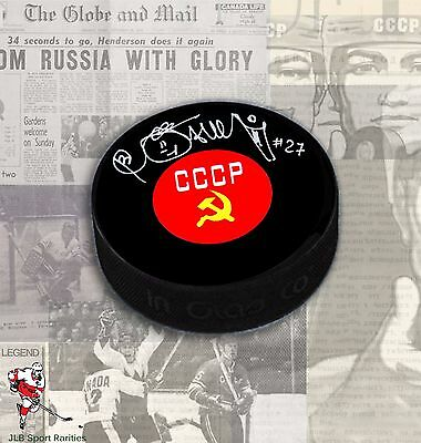 Vyacheslav Bykov Team USSR CCCP Autographed Puck