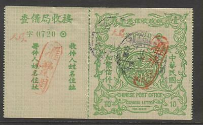 China 1914 Express Letter Stamp, 2nd issue (2 portions of stamp)