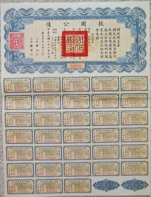 China Chinese 1937 Liberty 10 $ Dollars All Coupons Vignettes UNC Bond Loan VGC
