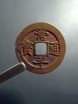 """A.D 1633's The ancient Korea Coin,Chang Ping T-B,Reverse """"開二"""" CASH 2"""