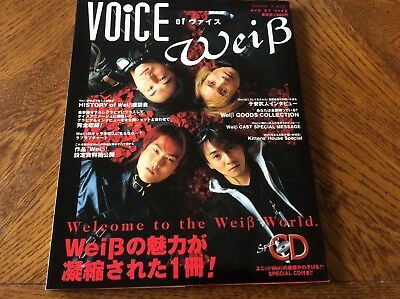 Japanese Voice of Weib Animage magazine With Special CD 1997 Loaded w/ pics