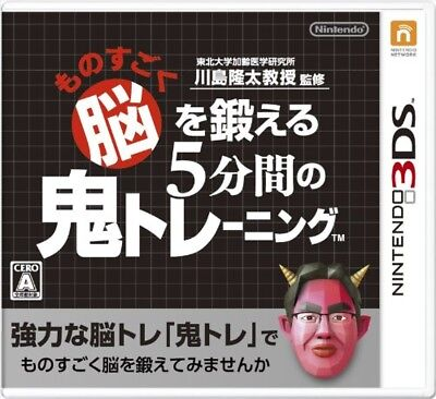 USED 5-minute demon training to train the brain terribly-3ds Educational Japan