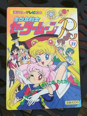 Sailor Moon R Licensed Vintage Japanese 90's Kids Picture Book Hardcover