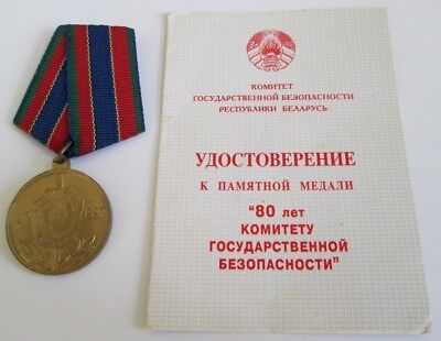 1997-80th Anniversary Of Belarus KGB Medal #100+Document/RARE!!FREE SHIP IN US