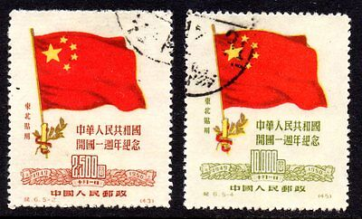 CHINA 1950 ORIGINAL STAMPS 1st Anniversary People's Republic $2500 & $10000 Used