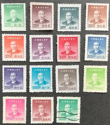 1949 China Dr Sun Yat-sen 13th Iss $5 - $100,000 Set of 15 Mint ($100,000 Used)