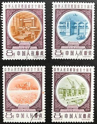 1959 China People's Rep. 8f Anniv. Of People's Republic CTO SG1852-5