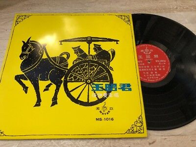 Chinese Cantonese Female Folk Singer Vinyl LP MAYAR MS-1016 Hong Kong