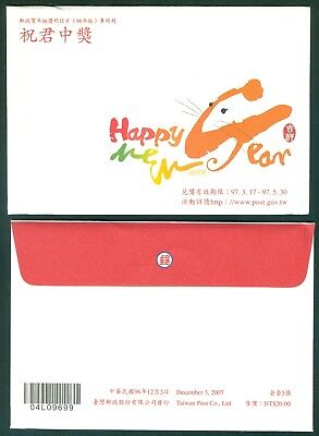 China Taiwan New Year Postal Cards Year Of The Rat Issued 2007 Unused 16-174