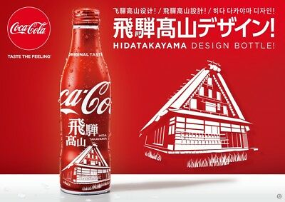 2018 Coca Cola Japan HIDATAKAYAMA  Limited Design bottle Full
