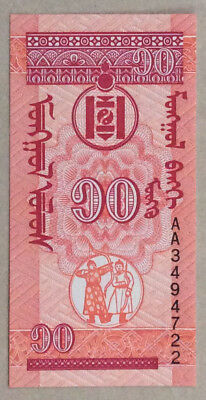 Republic of Mongolia Old Edition Banknote 10 Mongo New UNC (Archery):AA 3494722