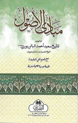 Mabadi Al-Usul (Arabic) *LATEST EDITION*              Islamic Books UK 786 Darsi