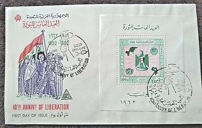 UAR / EGYPT - 1962 10th ANNIV. of LIBERATION. MINI SHEET - FIRST DAY COVER..FDC1