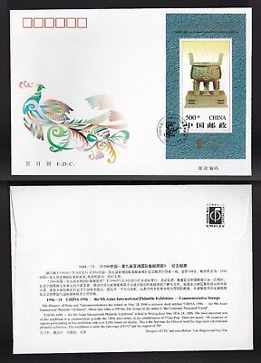 CHINA PRC. STAMP COVER. FDC. 1996-11. THE 9th ASIAN INTER PHILA SHEET ON CACHET