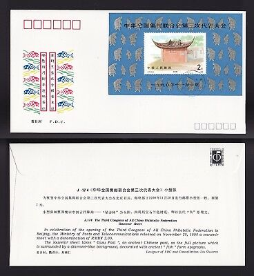 CHINA PRC. STAMP COVER. FDC. J174. 1990 3rd CONGRESS OF ALL CPF. SHEET ON CACHET