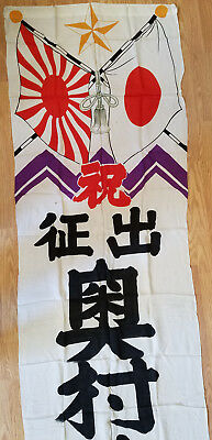 Vintage WWII Imperial Japanese Army War Banner Or Home Front Flag - Very Long