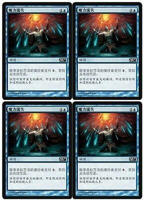 Mtg M11 Chinese Mana Leak X4 2011 Core Set Mint Card 399 Picclick