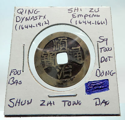 1644AD CHINESE Qing Dynasty Genuine Antique SHI ZU Cash Coin of CHINA i74448