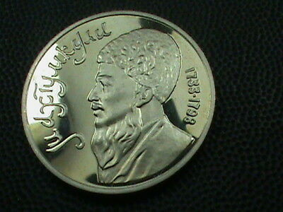 SOVIET UNION   1 Rouble  1991  # 5   PROOF , $ 2.99  maximum  shipping  in  USA