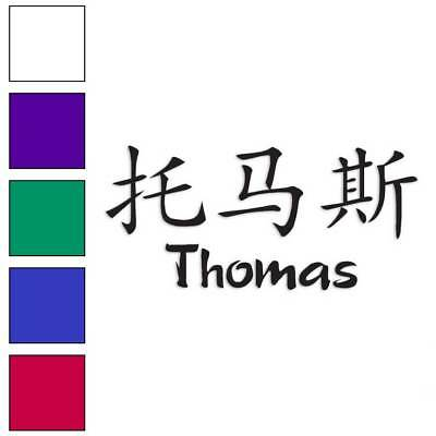 Chinese Symbol Diana Name Decal Sticker Choose Color Size #2056