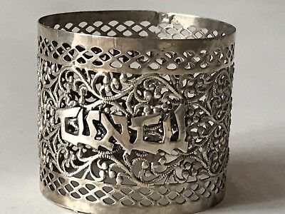 Antique Sterling Silver 925 Filigree Open Work Napkin Ring w Hebrew Inscription