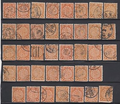 China 1900-06 Dragons, 38 Used, S.g#122 Fine-Vf  Most Nh / Good Paper,postmarks