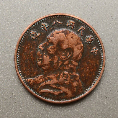 Collection Old Chinese Copper Coin Yuan Shikai Z275