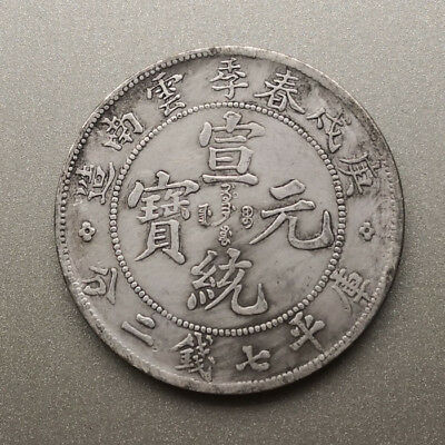 Collection Old Chinese Copper Coin xuan tong yuan bao Z151