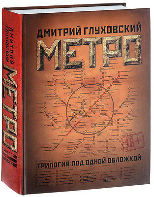 Дмитрий Глуховский Метро 2033,2034,2035/Dmitry Glukhovsky Metro/Trilogy in 1 Vol