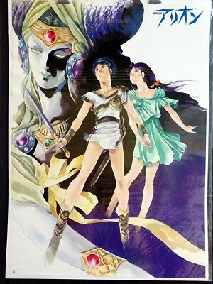 original anime poster arion (manga cel toy)