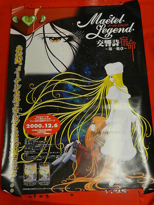 original anime poster maetel legend  (manga cel toy)