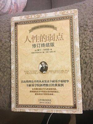 How To Win Friends And Influence People (Chinese Edition) By Dale Carnegie