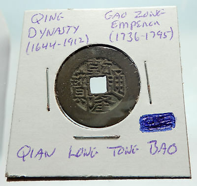1736AD CHINESE Qing Dynasty Genuine Antique GAO ZONG Cash Coin of CHINA i74707