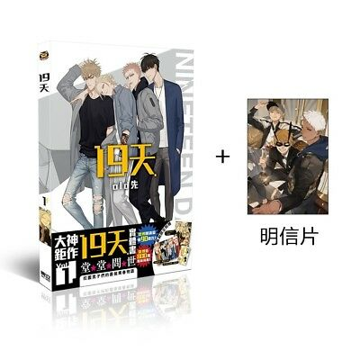 Hot Old Xian 19 Days illustration Artwork Book+Postcard+Poster Chinese Comic