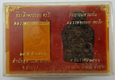 Thai Amulet talisman Pendant Bronze & Magic PowderLuang Por Kasem Khemago BE2536