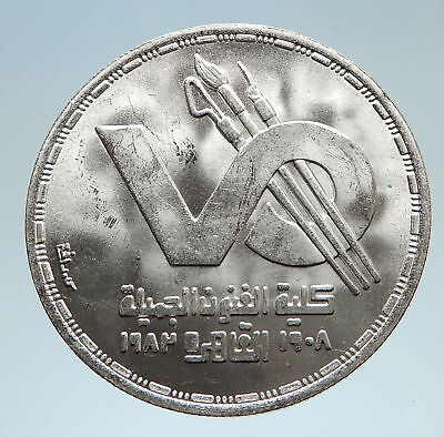 1984 EGYPT Helwan University Art Tools Genuine Silver Pound Egyptian Coin i75166