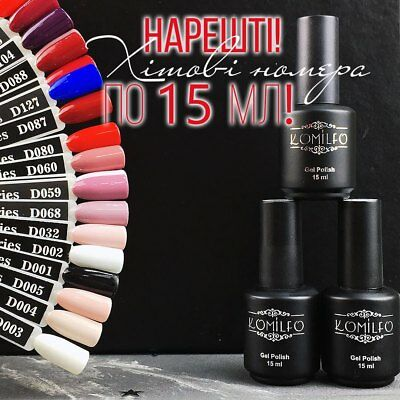 NEW SIZE 15ML KOMILFO Gel Nail Polish DELUXE Series Color Coat RED FRENCH PURPLE