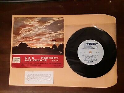 RARE 33 RPM China EAST IS RED LONG LIVE CHAIRMAN MAO Cultural Revolution