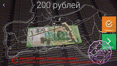 Russia 2017 200 Roubles UNC X1 , 3D AR interactive Banknote, EX AA Bundle