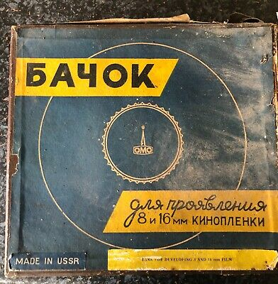 Vintage Developing Tank 8mm - 16mm MOVIE  Russian FEDERATION